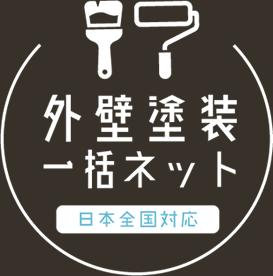 外壁塗装一括ネット~日本全国対応